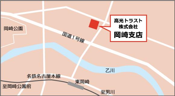 高光トラスト 岡崎支店周辺マップ