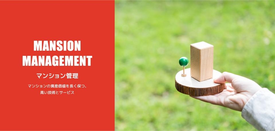 マンション管理 マンションの資産価値を保つ、高い技術とサービス