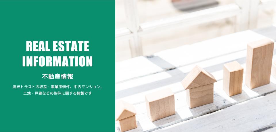 不動産情報 高光トラストの収益・事業用物件、中古マンション、土地・戸建てなどの物件に関する情報です