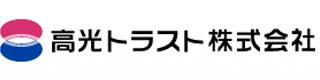 高光トラスト株式会社